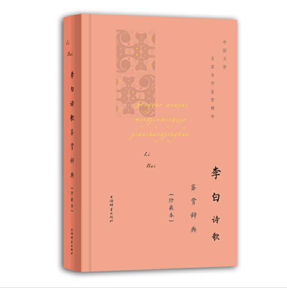 李白诗歌鉴赏辞典 珍藏本