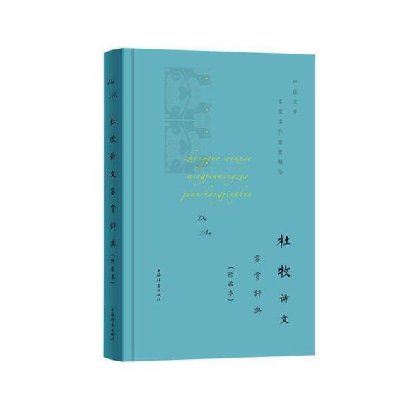 杜牧诗文鉴赏辞典 珍藏本