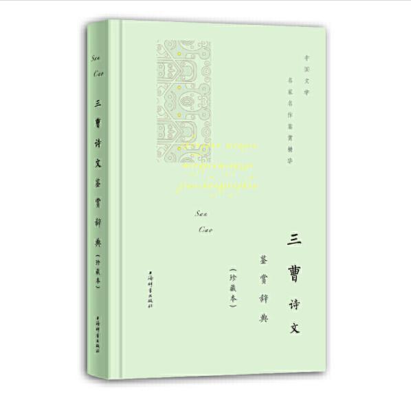 三曹诗文鉴赏辞典 珍藏本