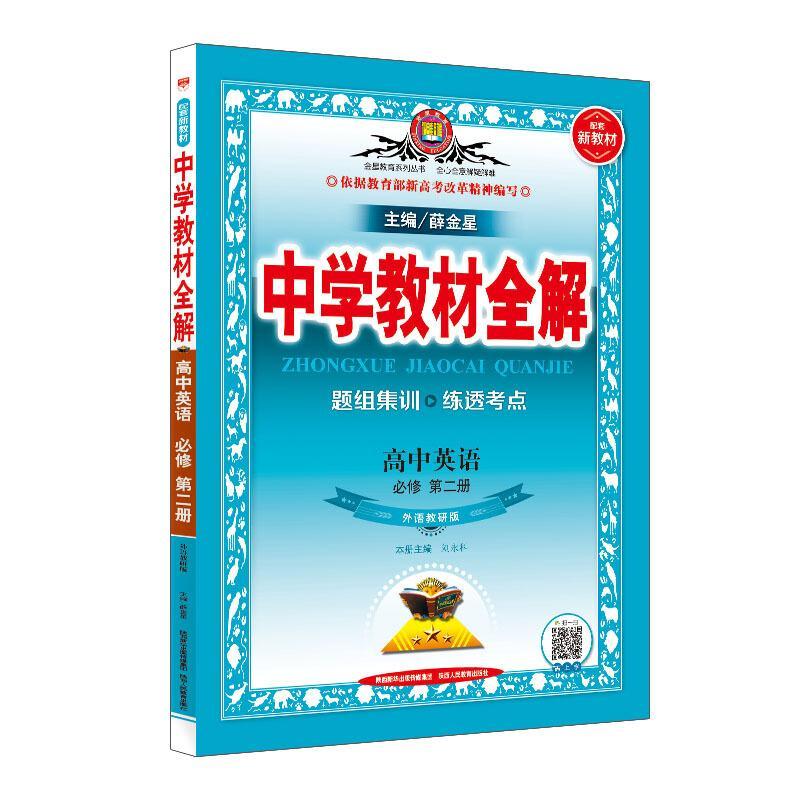 19N中学教材全解-高中英语必修第二册(外语教研版)