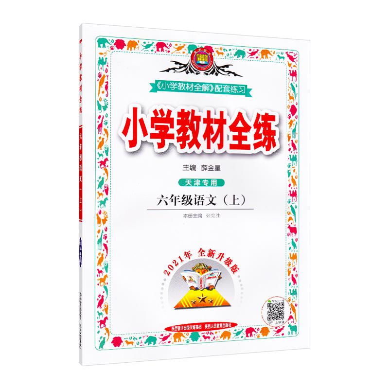 含答案六年级上语文小学教材全练 天津专用