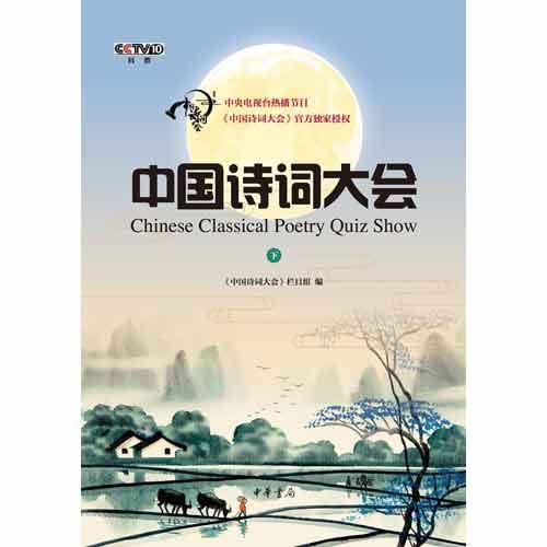 中国诗词大会 下