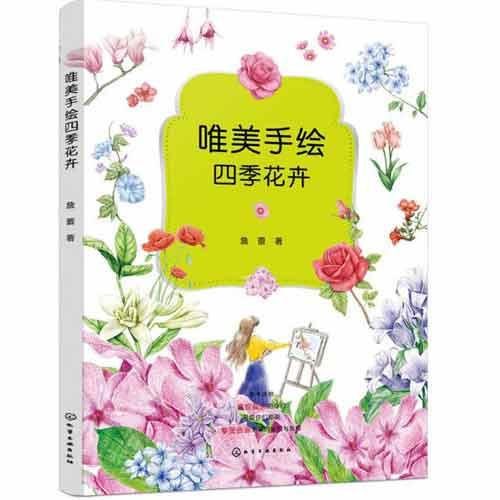 唯美手绘四季花卉
