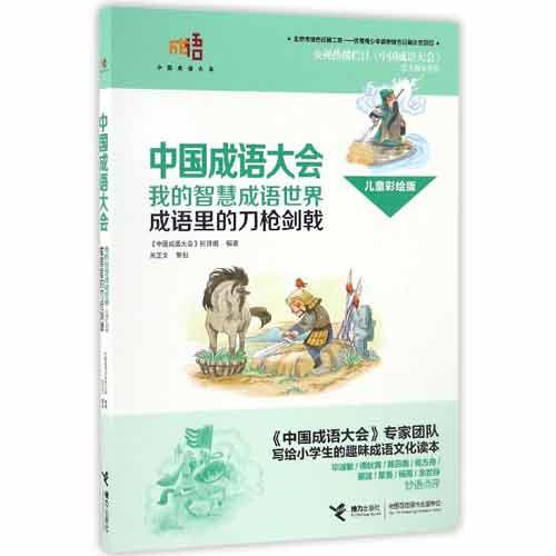 中国成语大会·我的智慧成语世界-成语里的刀枪剑戟