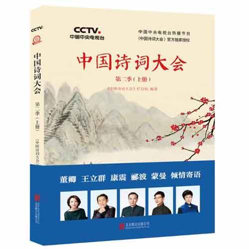 中国诗词大会(第二季)(上)