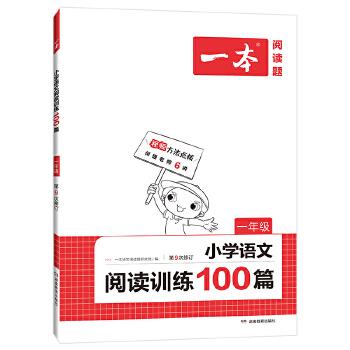 含答案 一年级小学语文阅读训练100篇 第9次修订 一本阅读题