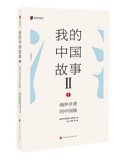 我的中国故事II