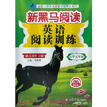 小学五年级 新黑马阅读英语阅读训练 第六次修订版