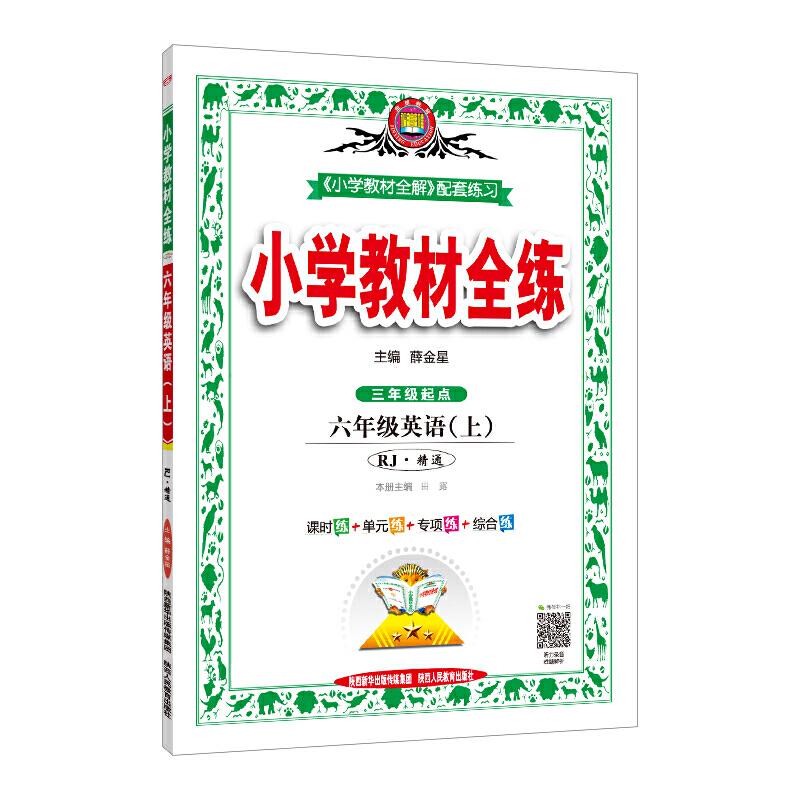 含答案 六年级上英语RJ精通三年级起点天津专用小学教材全练