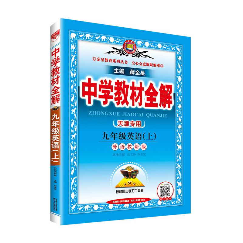 九年级上英语外语教研版 天津专用 中学教材全解