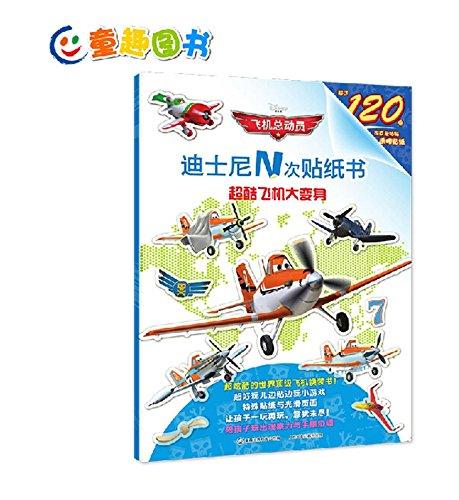 超酷飞机大变身 迪士尼N次贴纸书