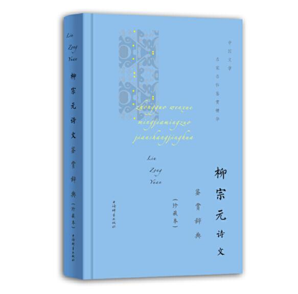 柳宗元诗文鉴赏辞典 珍藏本