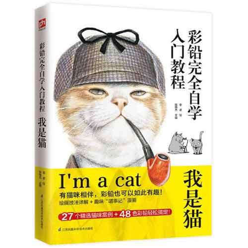 彩铅完全自学入门教程-我是猫