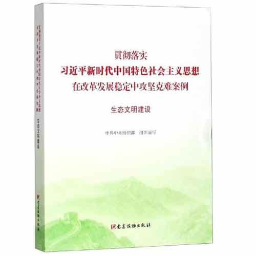 生态文明建设 贯彻落实习近平新时代中国特色社会主义思想在改革发展稳定中攻坚克难案例