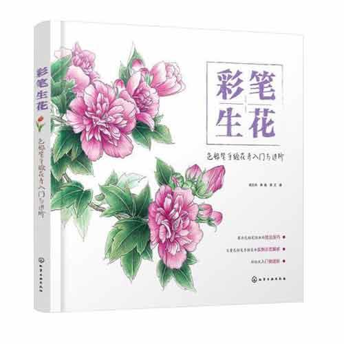 彩笔生花:色铅笔手绘花卉入门与进阶