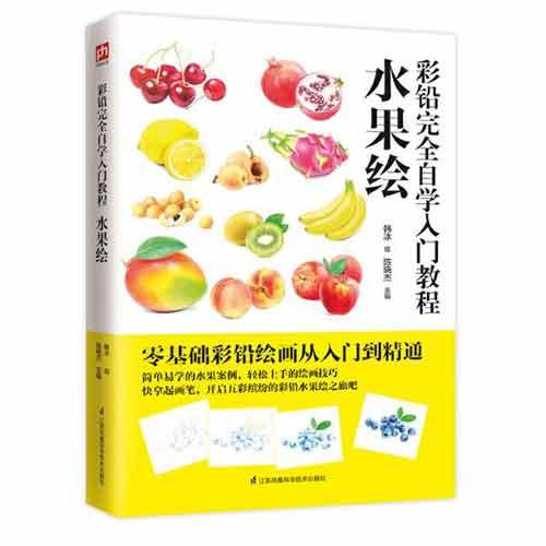 水果绘 彩铅完全自学入门教程
