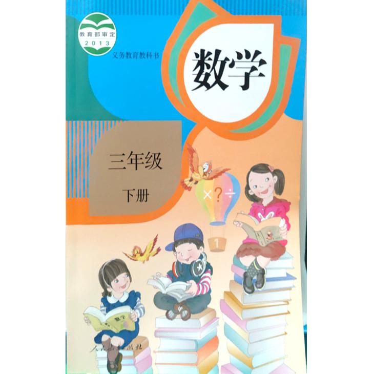 K 三年级下册数学 义务教育教科书