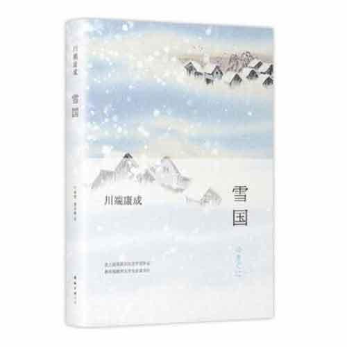 雪国(2020版)