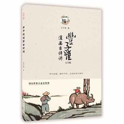 丰子恺漫画古诗词 大字版