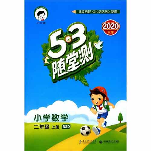 含答案 二年级上册BSD小学数学 2020秋季5.3随堂测