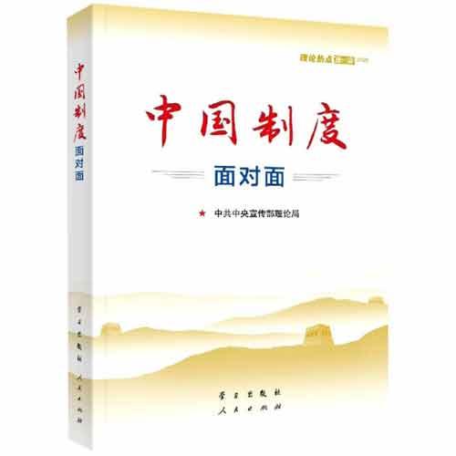 2020中国制度面对面 理论热点面对面