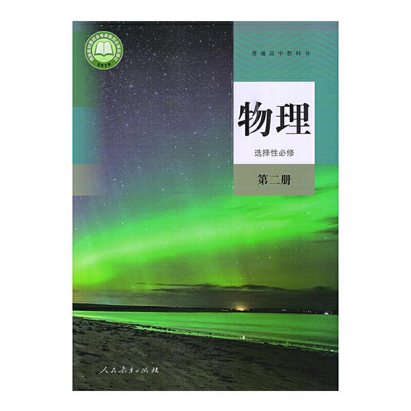 K 物理选择性必修第二册 普通高中教科书