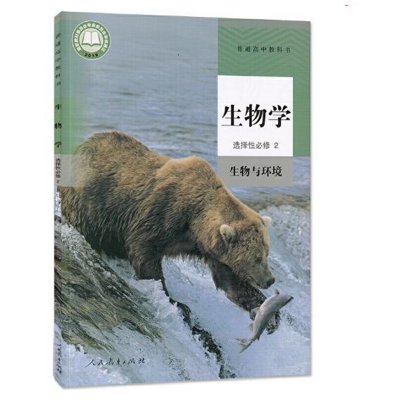 K 生物学选择性必修2生物与环境 普通高中教科书
