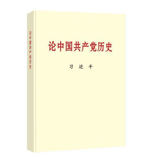 论中国共产党历史