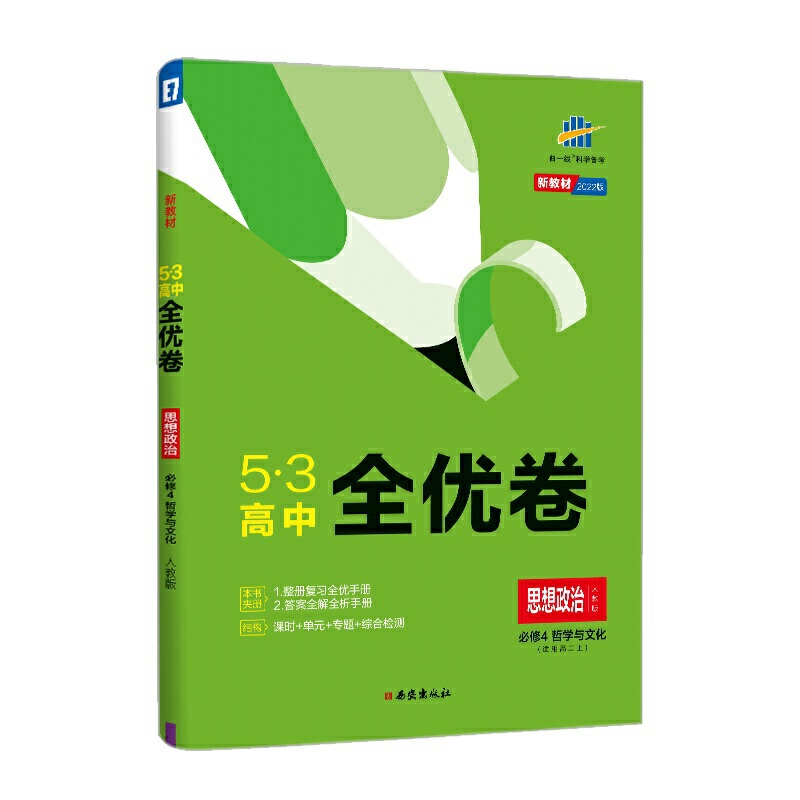 含答案 2022版思想政治人教版 必修4哲学与文化(适用高二上)5.3高中全优卷 新教材