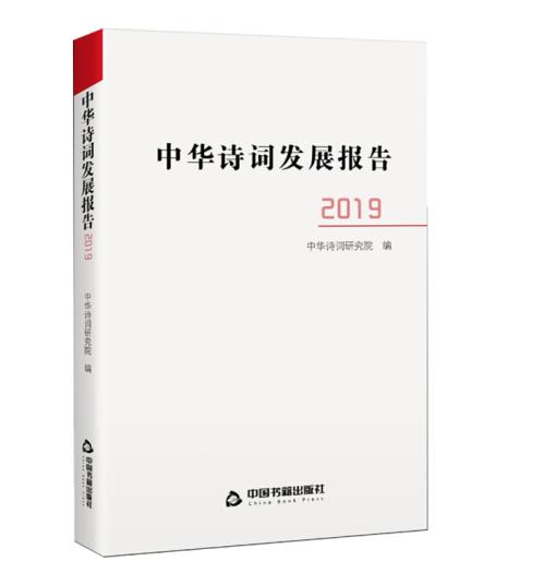 2019中华诗词发展报告