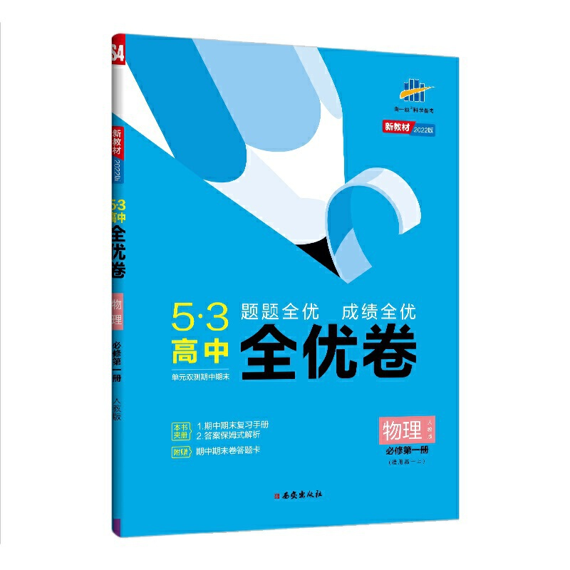 含答案 2022版物理必修第一册人教版 5.3高中全优卷