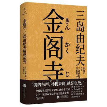 金阁寺 三岛由纪夫精典系列