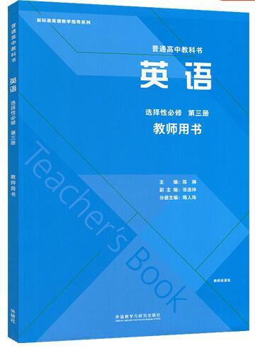 K 英语选择性必修第三册 教师资源包