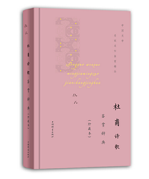 杜甫诗歌鉴赏辞典 珍藏本
