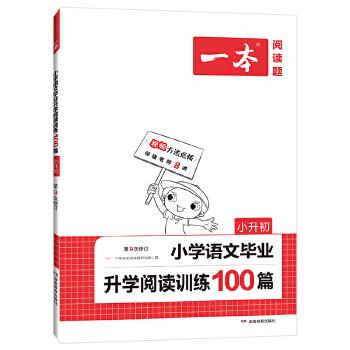 含答案 小升初小学语文毕业升学阅读训练100篇 第9次修订 一本阅读题