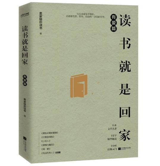 陪你读经典 完美珍藏版 全4册
