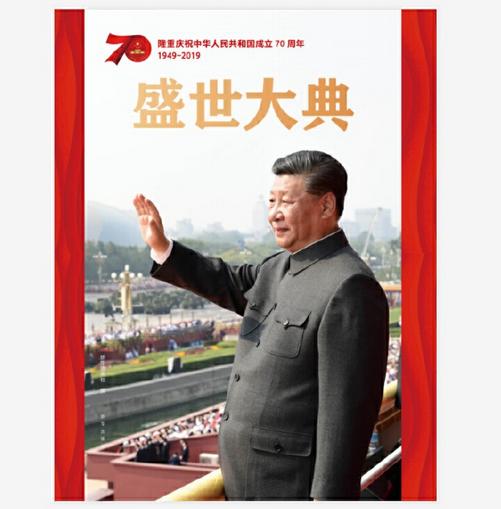 盛世大典 隆重庆祝中华人民共和国成立70周年1949-2019