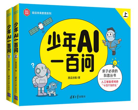 少年AI一百问 全二册