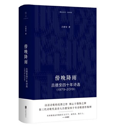 傍晚降雨 吕德安四十年诗选 (1979-2019)