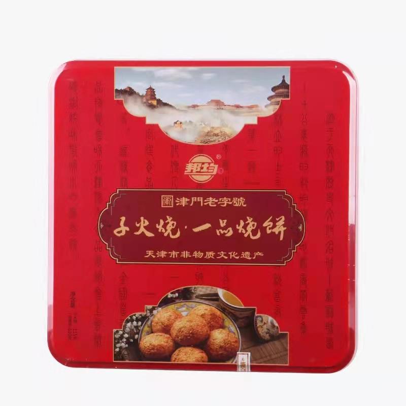 蓟州特产一品烧饼子火烧礼盒装(铁盒)
