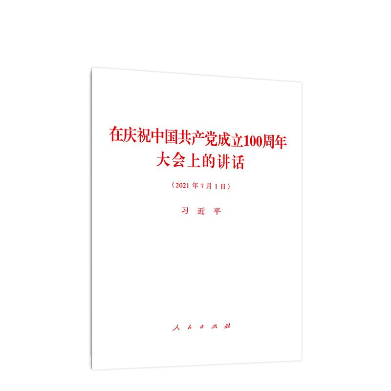 在庆祝中国共产党成立100周年大会上的讲话 2021年7月1日