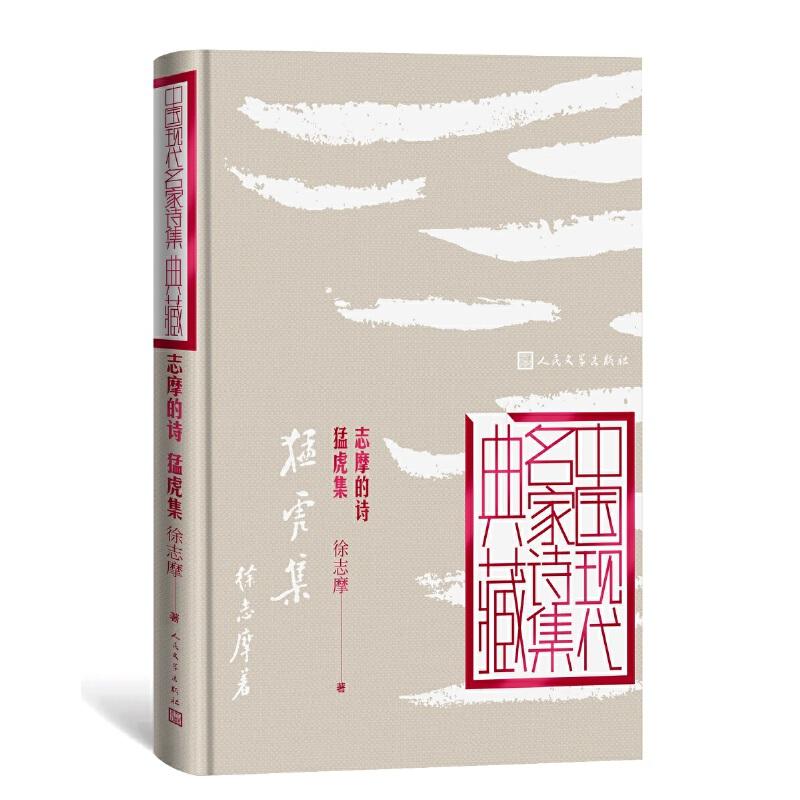 中国现代名家诗集典藏 志摩的诗猛虎集
