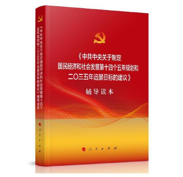 《中共中央关于制定国民经济和社会发展第十四个五年规划和二0三五年远景目标的建议》辅导读本