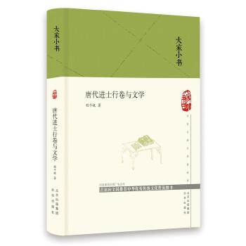 唐代进士行卷与文学