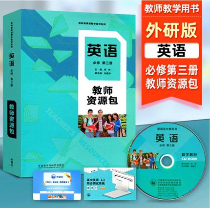 K 英语必修第三册 教师资源包