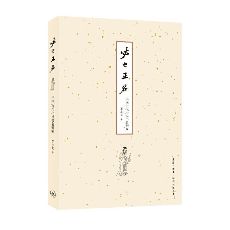 必也正名 中国古代小说书名研究