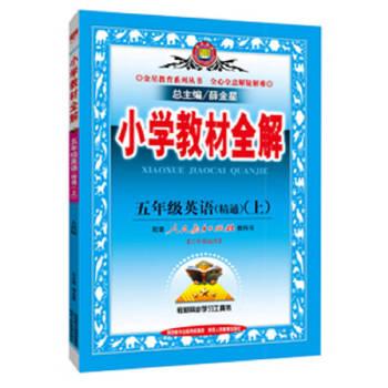 五年级上英语RJ精通 天津专用 小学教材全解