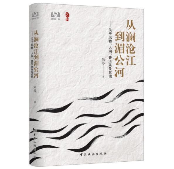从澜沧江到湄公河 关于风物、人间、普洱茶及其他