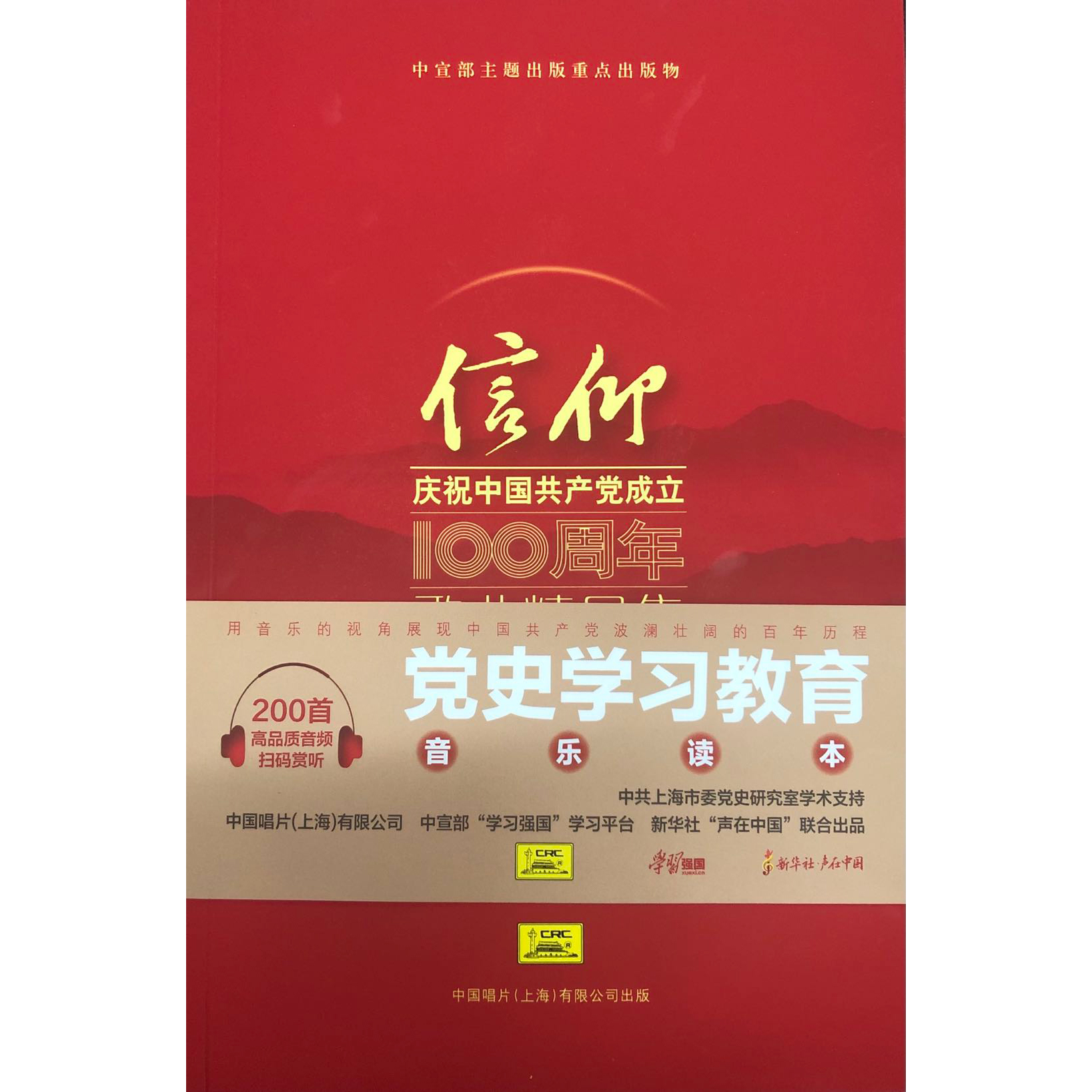 信仰庆祝中国公共党成立100周年歌曲精品集1921-2021 普及版