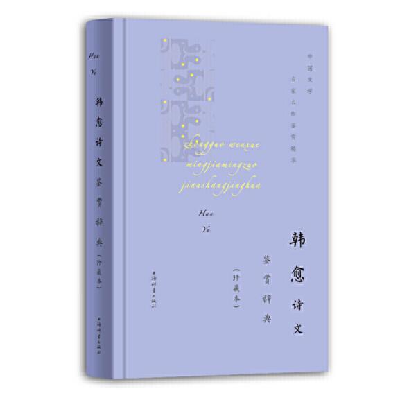 韩愈诗文鉴赏辞典 珍藏本